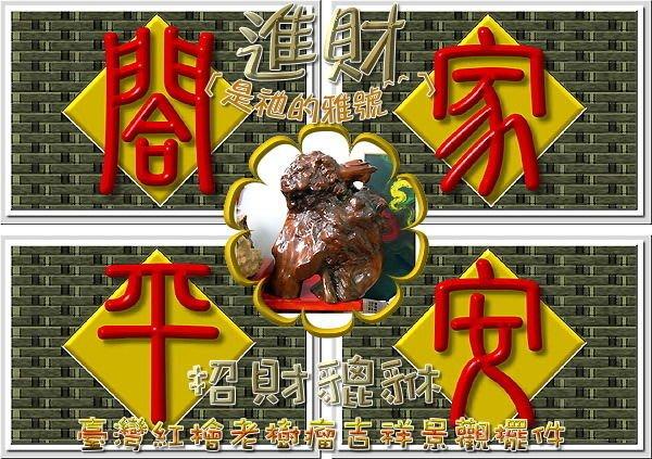 卍【陳媽媽珠料庫】卍 ﹝收藏級寶貝﹞【臺灣紅檜老樹瘤.鎮宅.招財.吉祥擺件】