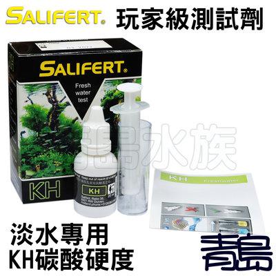Y。。。青島水族。。。HTKH荷蘭Salifert---玩家級測試劑==淡水KH碳酸硬度