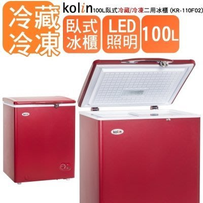 KOLIN歌林 100公升 臥式冷藏/冷凍二用冰櫃冷凍櫃-棗紅色 KR-110F02 全機一年保固