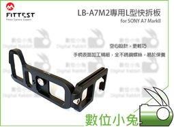 數位小兔【FITTEST LB-A7M2 SONY A7 Mark II L型快拆板】相機手柄 ARCA 豎拍板 快拆板