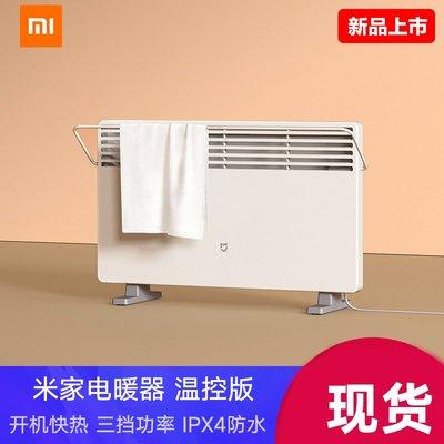 小米米家電暖器溫控版家用智能取暖器電熱暖風機恒溫省電小太陽