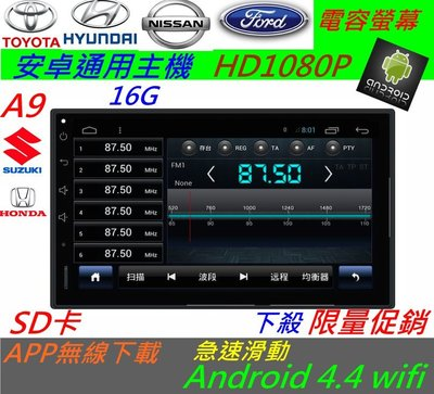 通用型DVD主機 安卓主機 汽車DVD Android 主機 Tucson Getz Rogue Santa wifi Colt Plus 導航 汽車音響
