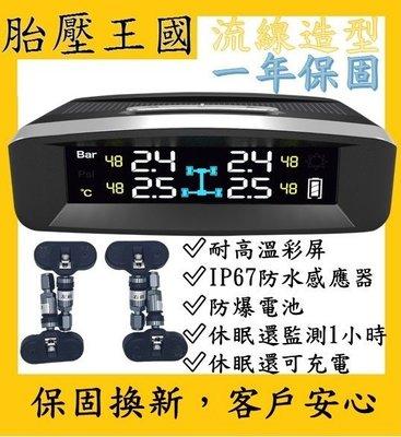 智炫-胎內式太陽能胎壓偵測器TPMS(胎內)(品牌保證)(一年保固)_T45內