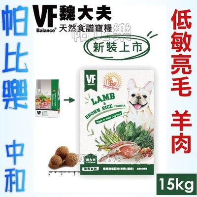 ◇帕比樂◇【贈1.5公斤】美國VF魏大夫.低敏亮毛配方(羊肉+糙米)大粒 15公斤,狗飼料
