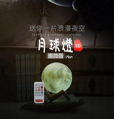 【風雅小舖】15cm 3D月球燈 遙控...