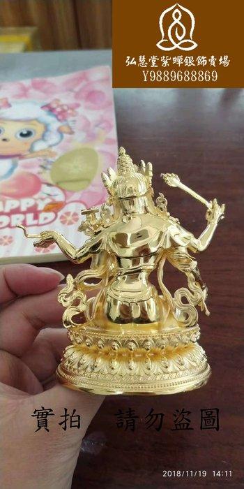 【弘慧堂】 四臂文殊菩薩佛像黃銅佛像鍍金居家供奉擺件藏傳佛教居家供奉