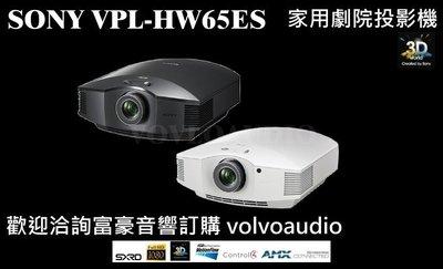 【高雄富豪音響】SONY VPL-HW65ES 3D投影機 台灣新記公司貨 (另有SONY VPL-HW45)