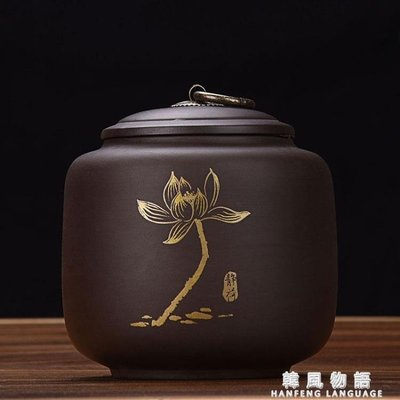 豪峰紫砂茶葉罐創意儲罐功夫茶具家用茶道配件防潮大小號普洱茶罐CY