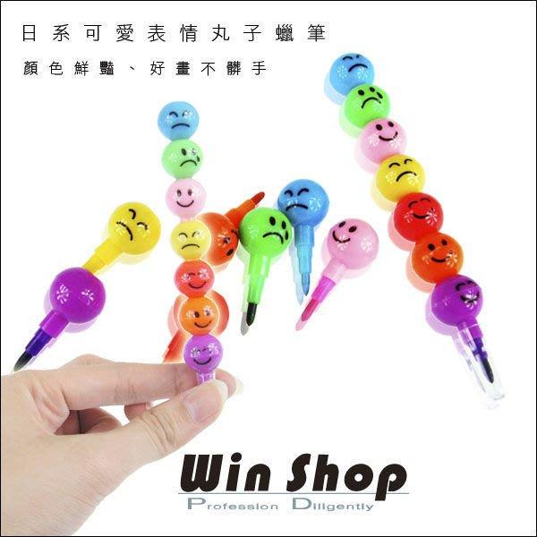 【贈品禮品】B0041 表情圓球蠟筆/彩虹筆笑臉鉛筆/糖葫蘆蠟筆/多段式鉛筆/造型鉛筆/免削鉛筆/文具用品