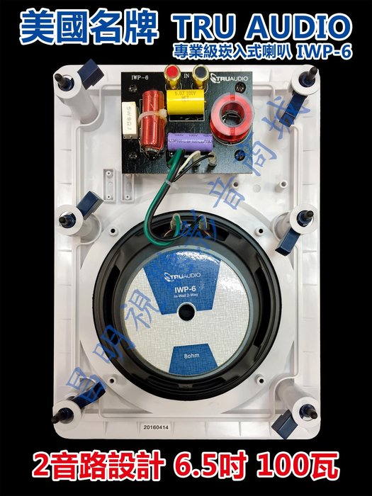 【昌明視聽】美國專業級天花板崁頂式喇叭 TRUAUDIO IWP-6 HIFI高音質規格 1支售價 6.5吋 二音路設計