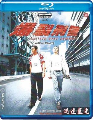 25G任選5套999含運!10633爆裂刑警 Bullets Over Summer (1999)吳鎮宇,古天樂