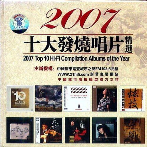 2007十大發燒唱片精選 / 該精選CD集合了當年度最佳發燒唱片 --- DCD2194