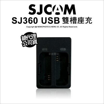 【薪創台中】SJCAM 原廠配件 座充 SJ360 專用 雙座充 充電器 USB 座充 充電座 (不含電池)