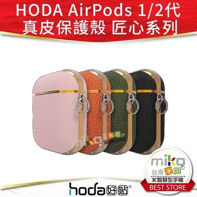 【MIKO米可手機館】Hoda Apple AirPods 1/2代 真皮保護殼 原廠公司貨 皮革材質 保護套 無線充電