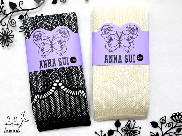 【拓拔月坊】ANNA SUI 內搭褲 金蔥編織蝴蝶摺邊 七分丈 日本製~折扣季!