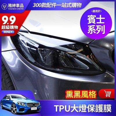 現貨新品~賓士 TPU 熏黑 大燈 保護膜 W222 W213 W205 GLE GLC GLA CLA 車頭 防刮膜