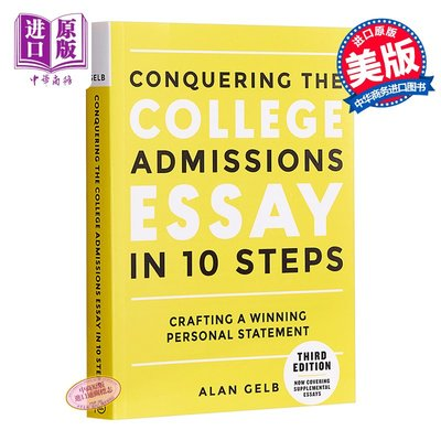 10步攻克大學論文(第三版) 英文原版 Conquering the College Admissions Essay