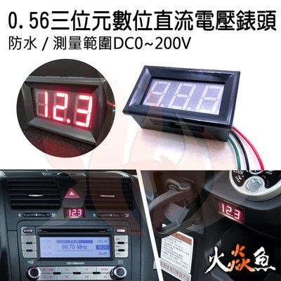 火焱魚 防水  lt b  gt 0  lt b  gt .56 LED 紅 三位元 直流 電壓 錶頭 測量儀器 V 伏特 電錶 零件
