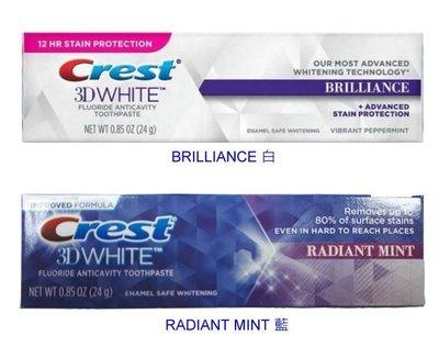 【雷恩的美國小舖】Crest 3D WHITE BRILLIANCE / RADIANT MINT牙膏 24g 淨白牙膏