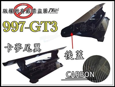 》傑暘國際車身部品《porsche 911 997-GT3 carrera 引擎蓋 + 卡夢尾翼 空力套件 後箱蓋 台南市