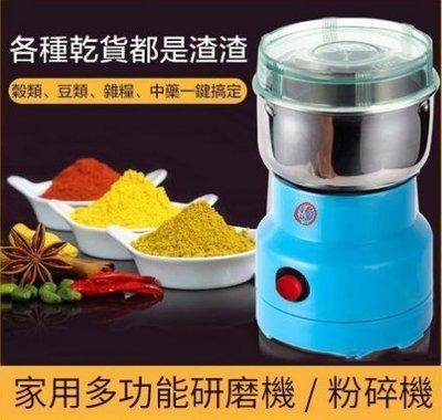 台灣現貨24小時快速出貨 110V研磨機 粉碎機五谷雜糧電動磨粉機家用小型研磨機不銹鋼咖啡打粉機