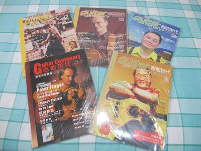 [Fingerstyle吉他音樂] --- 吉他世代雜誌Guitar Centenary Vol.1~5 (全新各附CD) (指彈吉他)