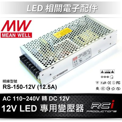 明緯 電源供應器 LED 變壓器 110V 240V 轉 DC 12V 變壓器 RS-150-12 LED 燈條
