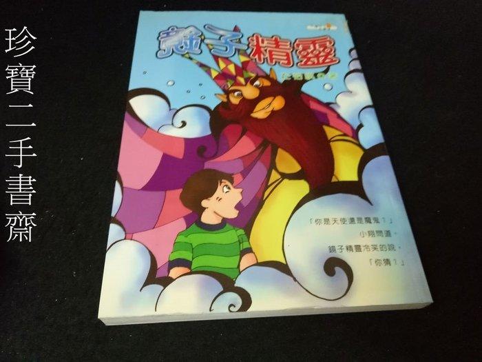 【珍寶二手書齋FA197】《鏡子精靈》ISBN:9789574513918│王怡祺│新苗文化