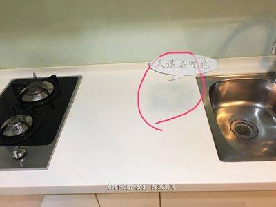 阿源廚具 廚具工廠 人造石吃色 人造石拋光打磨 小套房廚具 人造石廚具 石英石廚具 美耐板廚具 304不鏽鋼廚具 電器櫃