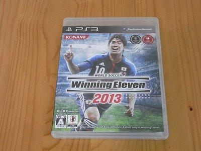 【小蕙館】PS3~ 世界足球競賽 實況足球2013 (純日版)