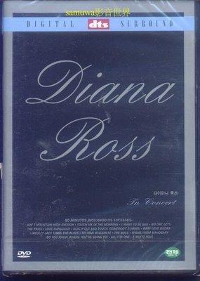 正版全新DVD~DTS黛安娜羅絲 現場演唱會Diana Ross in Concert