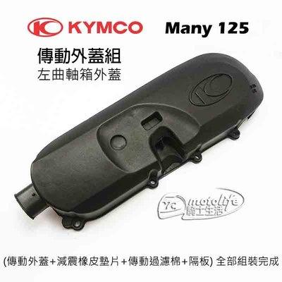 YC騎士生活_KYMCO光陽原廠 傳動外蓋 Many 125 傳動蓋 組 左曲軸箱外蓋 含過濾網 傳動保護蓋 Candy