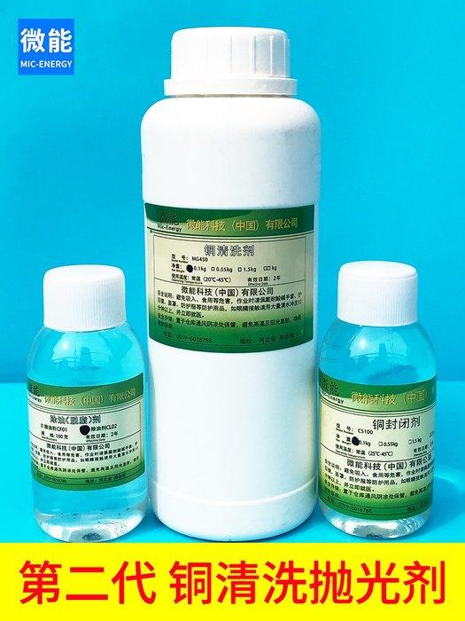 衣萊時尚-熱賣款 洗銅水去氧化黃銅清洗劑銅銹去除光亮劑拋光液紫銅床除銹劑擦銅水
