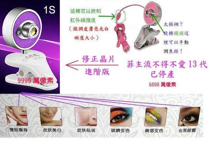 缺貨♥ 不得不愛1s菲主流13代升級送166種音效貨在台北市非大陸免驅非主流紅外線攝像頭 rc Webcam網路攝影機