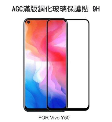 --庫米--AGC Vivo Y50 CP+ 滿版鋼化玻璃保護貼 全膠貼合 9H