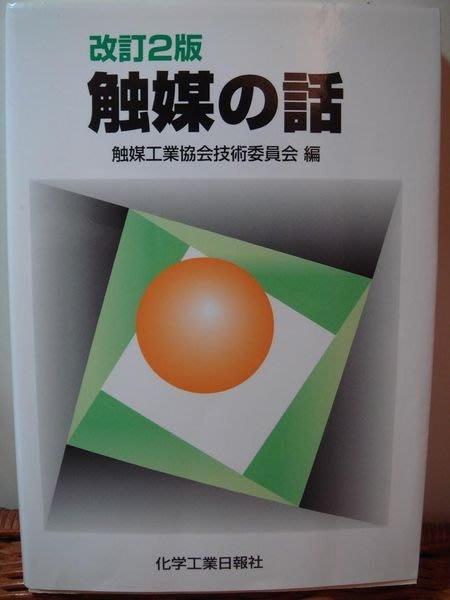 近全新日文書【觸媒の話】改訂2版,只有一本,無底價!免運費!