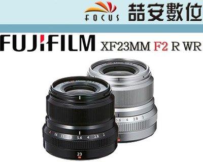 《喆安數位》FUJI Fujifilm XF 23mm F2 R WR 大光圈 XT2 平輸 銀/黑 一年保固 彩盒#2