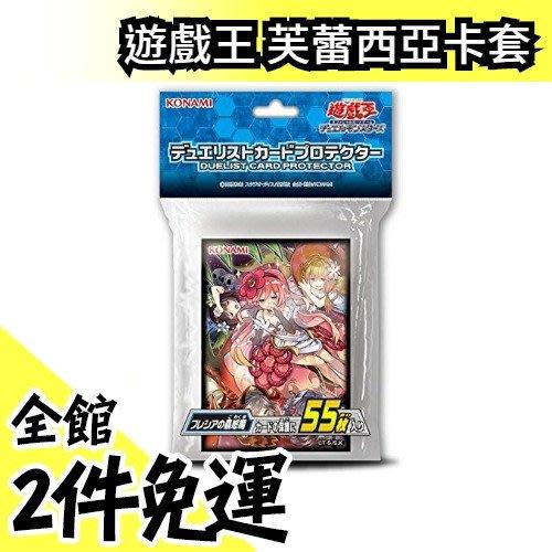【55枚入】日本 Konami  遊戲王OCG 芙蕾西亞的蟲惑魔卡套  第二層 黑魔導 青眼白龍 【水貨碼頭】