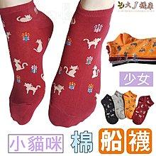 G-43 小貓花朵-棉質船襪【大J襪庫】6雙150元-流行少女襪22-26cm細針編織純棉襪-可愛踝襪短襪薄款夏天台灣製