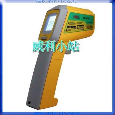 【威利小站】紅外線溫度計 紅外線溫度槍 TN433L (TN-433L) 紅外線測溫槍 非 TES-1326S
