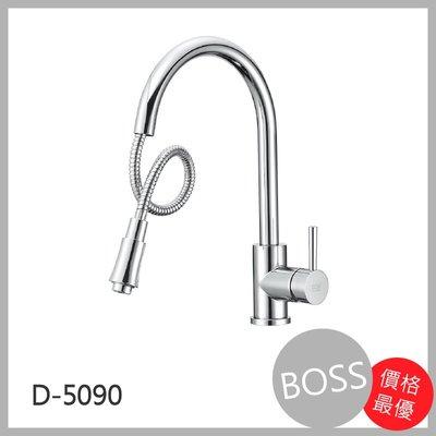 [廚具工廠] BOSS D-5090 廚房伸縮龍頭 優惠價3550