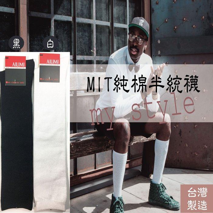=現貨-24H出貨= 台灣製 純棉半統襪 半統襪 學生襪 派對襪 主題襪 $29/雙