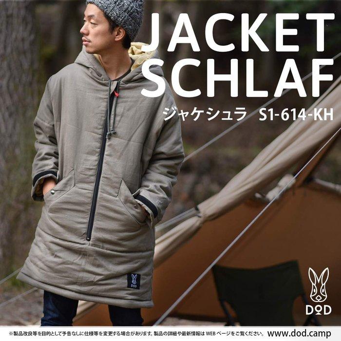日本【DOPPELGANGER】DOD營舞者 2way 兩用型睡袋 S1-614