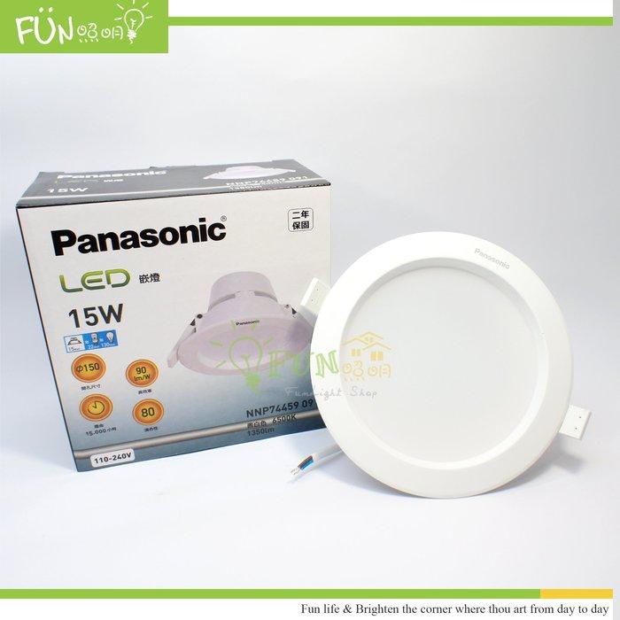 附發票 有保障 Panasonic 國際牌 LED 15W 崁燈 15公分 全電壓  二年保固 另有 飛利浦 東芝 旭光