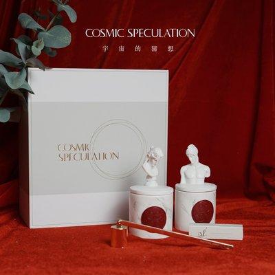 蠟燭Cosmic Speculation宇宙的猜想香薰蠟燭節日禮盒套裝 生日禮物