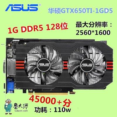 5Cgo【權宇】還很新高階遊戲專用 ASUS華碩GTX650TI 1GD5 GTX 顯示卡DVI+VGA+HDMI 含稅