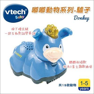 ✿蟲寶寶✿【美國VTech Baby】嘟嘟動物系列 - 驢子