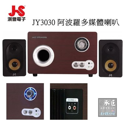 J-S 阿波羅多媒體喇叭【JY3030】-桃園承巨音響