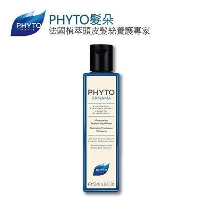 【PHYTO 髮朵】巴拿馬 能量洗髮精250ml 公司貨 品質保證  附發票