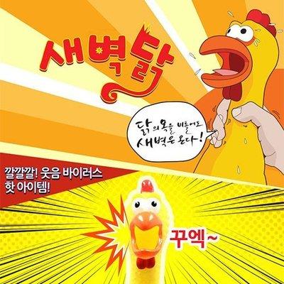 韓國 讓人崩潰的公雞 超級吵│尖叫雞│慘叫雞│z9058